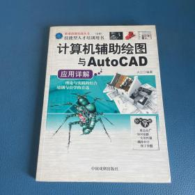 计算机辅助绘图与AutoCAD应用详解