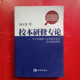 校本研修专论 : 中小学教师人力资源开发与专业发 展研究