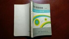 高中物理精编第一册