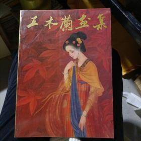 王木兰画集
