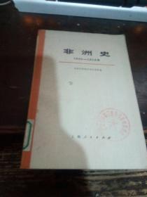非洲史 1800-1918上册