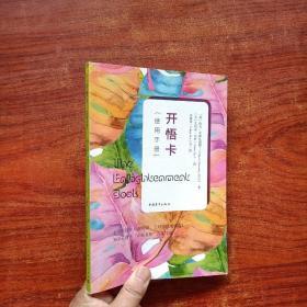开悟卡(使用手册)