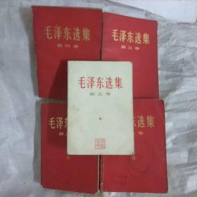 毛泽东选集(1一5)