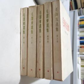 毛泽东选集 1—5