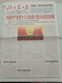 北大荒日报,2012年11月15日中国共产党第十八次全国代表大会在京闭幕;中国共产党第十八届中央委员会委员、中央委员会候补委员、中央纪律检查委员会委员名单,对开八版彩印。