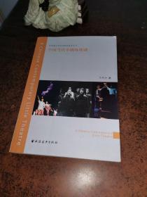 中国当代小剧场戏剧