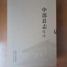 中部县志校注(康熙 嘉庆 光绪 )