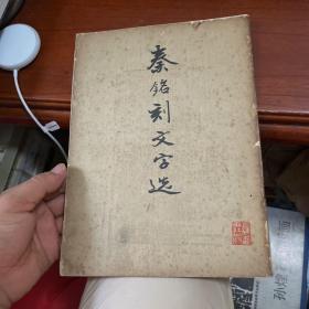 秦铭刻文字选