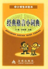 经典格言小词典❤ 于帆,刘莹莹  主编 金盾出版社9787508258409✔正版全新图书籍Book❤