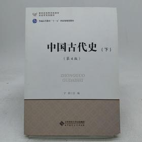 中国古代史(下)(第4版)