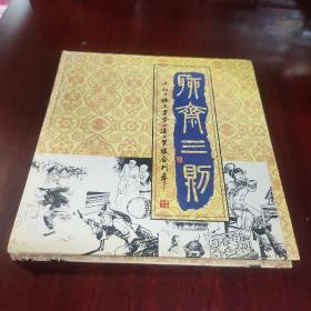 聊斋三则—精装本(店铺)