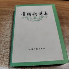 董辅礽选集