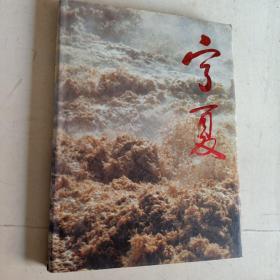 宁夏画册 摄影画册