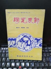 陶瓷装饰(中级技术培训教材)
