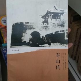 清代戍边将军:寿山传