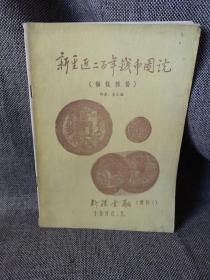 新疆近二百年钱币图说(铜钱部分)1986年