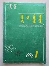 内蒙古社会科学(蒙文版)1992年4期