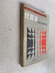 行政论—现代行政学导引(现代化政治发展丛书)