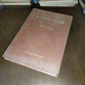 中共中央文件选集 【1936-1938】第十册