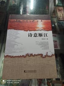 诗意雁江 (大16开精装本)