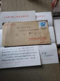 尹文英昆虫学家,中国科学院院士信件2页  带封