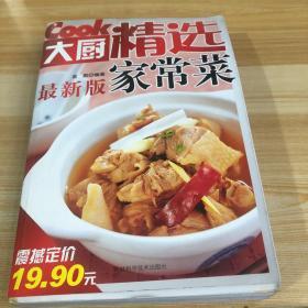 健康生活饮食书系:大厨精选家常菜(最新版)