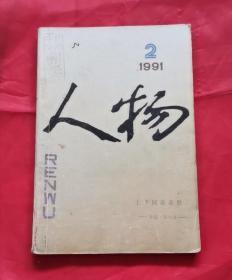 人物 1991年2 包邮挂刷