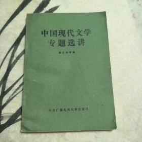 中国现代文学专题宣讲