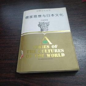 儒家思想与日本文化