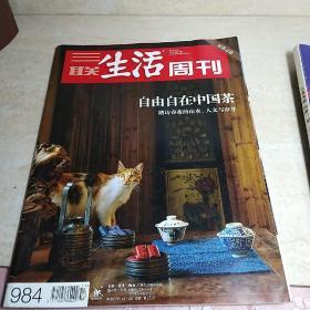 三联生活周刊(2018年第17期 自由自在中国茶)