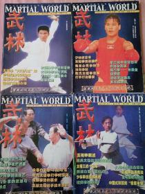 武林2002年5、8、9、12(4本合售)