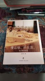 【签名本定价出】中国首位葡萄酒独立酒评人 吴书仙签名《慢品味,乐生活:非常葡萄酒经》