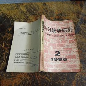 抗日战争研究(1995年2期)