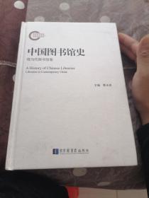 中国图书馆史:现当代图书馆卷