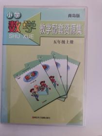 小学数学教学配套资源包(五年级,上册) (有4枚光盘,一盒装)