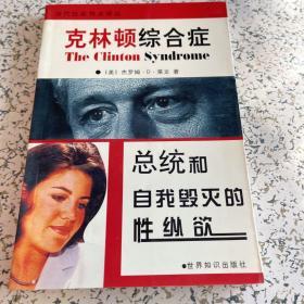 克林顿综合症:总统和自我毁灭的性纵欲