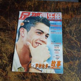足球俱乐部2005年2月A版【无海报】