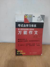 考试虫学习体系·2011硕士研究生入学考试英语1·2:万能作文