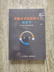 中国企业在线学习黑皮书――名企优秀案例赏析【全新未拆封】