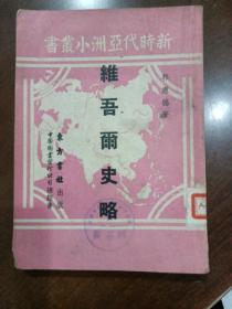 维吾尔史略 52年初版