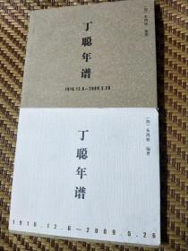丁聪年谱(1916.12.6-2009.5.26)