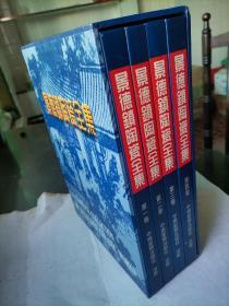 景德镇陶瓷全集(全四册)带盒