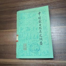 中国戏曲发展史纲要-79年一版一印