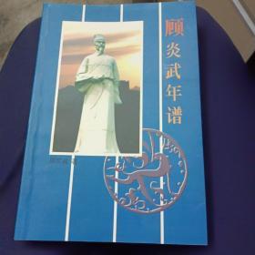 顾炎武年谱(全新)