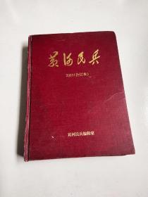 黄河民兵2003年合订本-九品-128元
