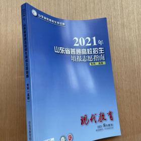 2021年山东省普通高校招生填报志愿指南专科 现代教育8月增刊 保证正版