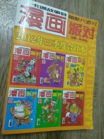 漫画派对2012年三季度合订本