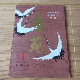 艺苑,1983年第一期,刘海粟教授艺术活动70年专刊