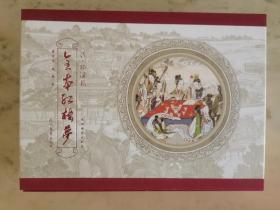 清•孙温绘全本红楼梦(套装共2册)