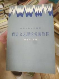 西方文艺理论名著教程